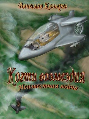 cover image of Когти возмездия. Неизвестная война