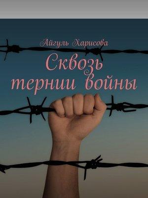 cover image of Сквозь тернии войны