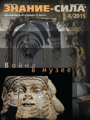 cover image of Журнал «Знание – сила» №08/2015