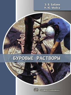 cover image of Буровые растворы
