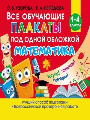 cover image of Все обучающие плакаты под одной обложкой. Математика