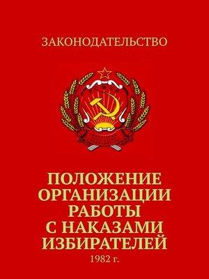 cover image of Положение организации работы снаказами избирателей. 1982г.