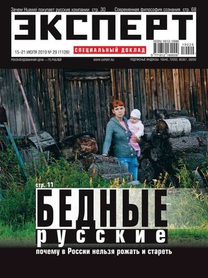 cover image of Эксперт 29-2019