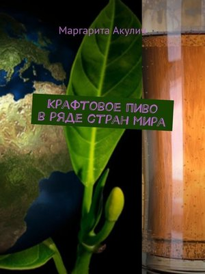 cover image of Крафтовое пиво вряде странмира