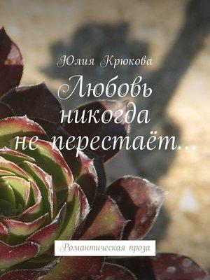 cover image of Любовь никогда неперестаёт...