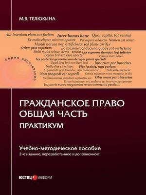 cover image of Гражданское право. Общая часть. Практикум