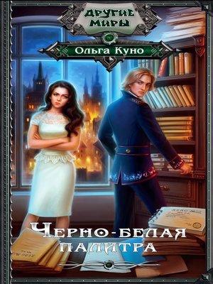 cover image of Черно-белая палитра