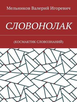 cover image of СЛОВОНОЛАК. (КОCМАКТИК СЛОВОЗНАНИЙ)