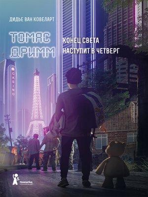cover image of Томас Дримм. Конец света наступит в четверг