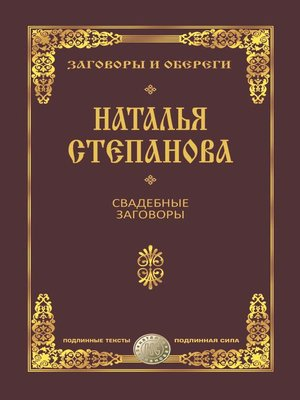 cover image of Свадебные заговоры