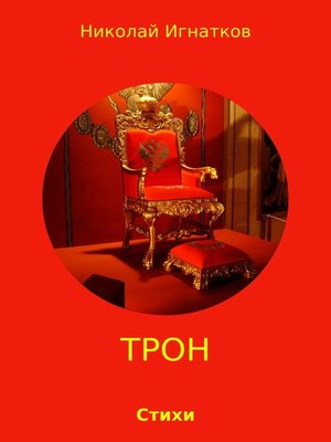 cover image of Трон
