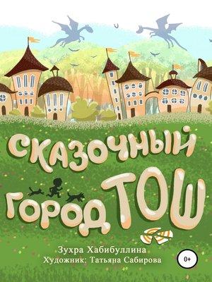 cover image of Сказочный город Тош