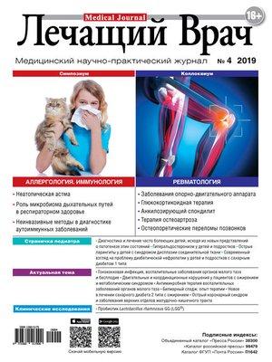 cover image of Журнал «Лечащий Врач» №04/2019