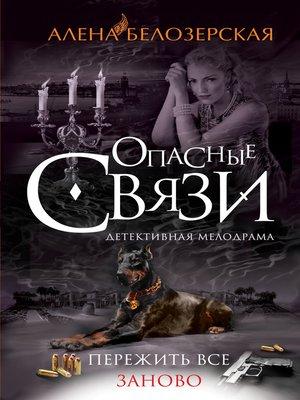 cover image of Пережить все заново