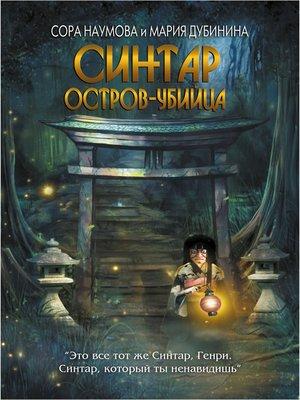 cover image of Синтар. Остров-убийца