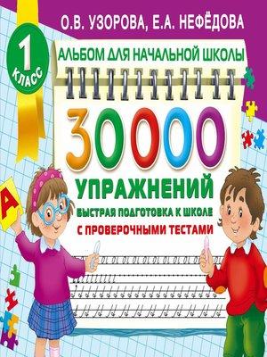 cover image of 30 000 упражнений. Быстрая подготовка к школе