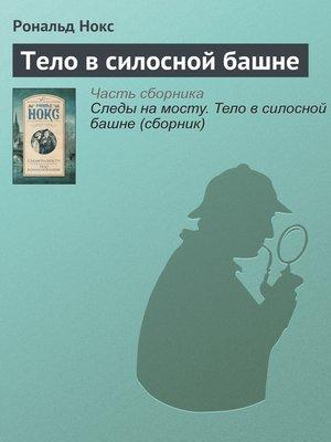 cover image of Тело в силосной башне