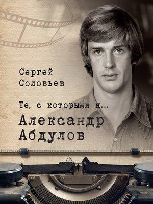 cover image of Те, с которыми я... Александр Абдулов