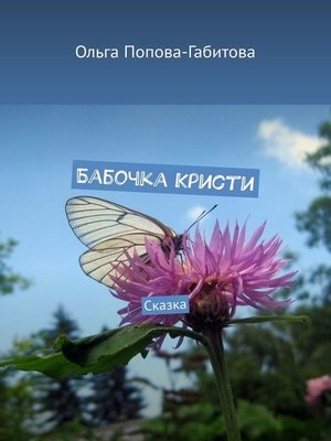 cover image of Бабочка Кристи. Сказка