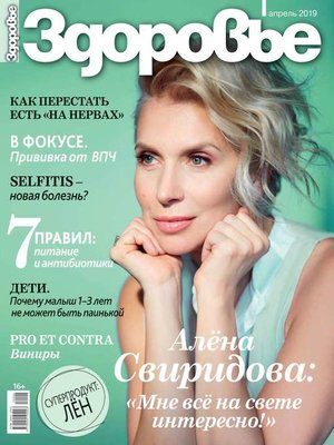 cover image of Здоровье 04-2019