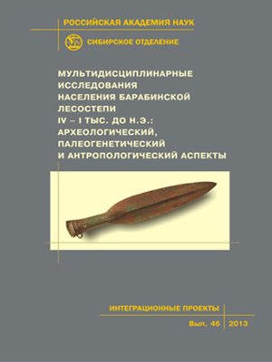 cover image of Мультидисциплинарные исследования населения Барабинской лесостепи IV–I тыс. до н.э.