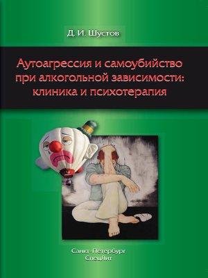 cover image of Аутоагрессия и самоубийство при алкогольной зависимости