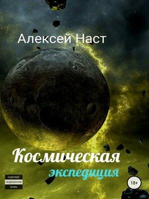cover image of Космическая экспедиция