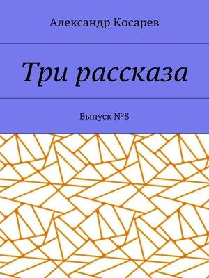 cover image of Заметки кладоискателя. Выпуск№ 8