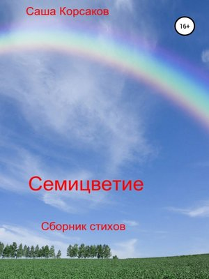 cover image of Семицветие