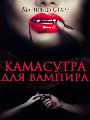 cover image of Камасутра для вампира