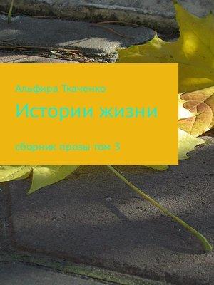 cover image of Истории жизни. Сборник