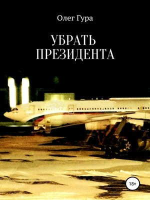 cover image of Убрать президента