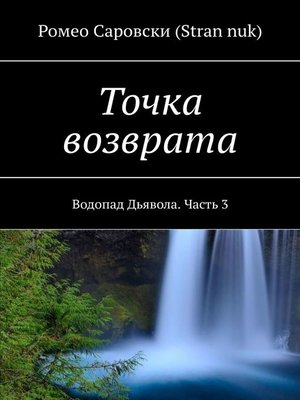 cover image of Точка возврата. Водопад Дьявола. Часть3