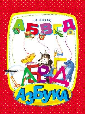 cover image of Азбука