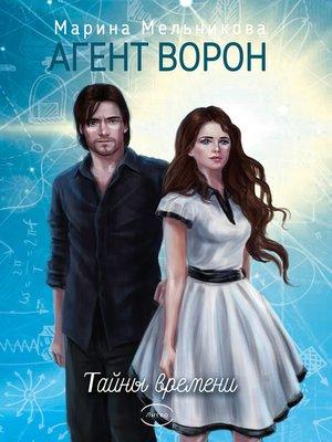 cover image of Агент Ворон. Тайны времени