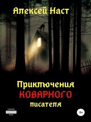 cover image of Приключения коварного писателя