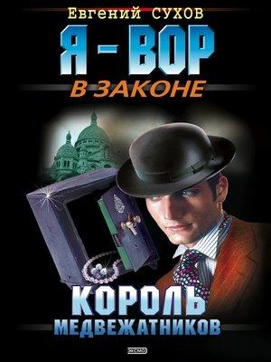 cover image of Король медвежатников