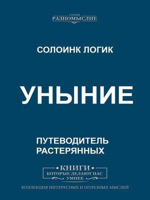 cover image of Уныние