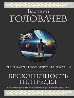 cover image of Бесконечность не предел (сборник)