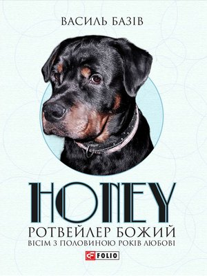 cover image of Honey, ротвейлер Божий