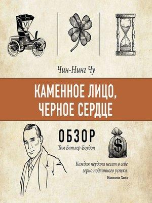 cover image of Каменное лицо, черное сердце. Чин-Нинг Чу (обзор)