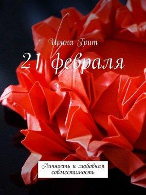 cover image of 21 февраля. Личность илюбовная совместимость