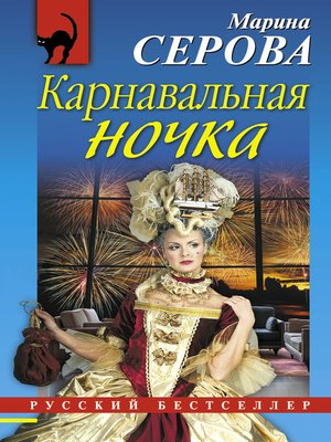 cover image of Карнавальная ночка