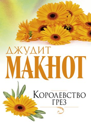 cover image of Королевство грез