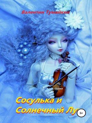 cover image of Сосулька и Солнечный Луч