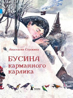 cover image of Бусина карманного карлика