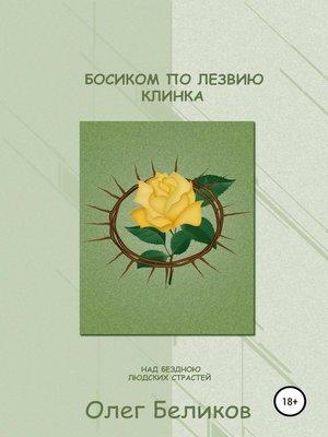 cover image of Босиком по лезвию клинка. Над бездною людских страстей