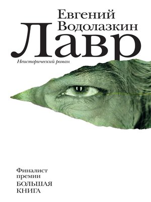 cover image of Лавр