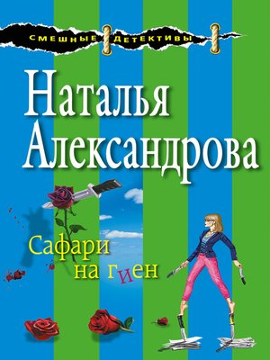 cover image of Сафари на гиен