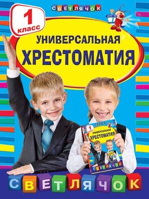 cover image of Универсальная хрестоматия.1 класс